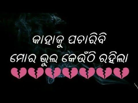 "Odia Shayari Odia Love Shayari À¬""ଡ À¬† À¬¶ ÀŸà¬° Odia Sad Shayari Love Quotes Youtube"