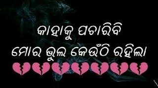 odia shayari   odia love shayari    ଓଡ଼ିଆ ଶାୟରୀ   Odia sad Shayari   love quotes  