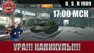 WoT Blitz - Это каникулы детка - World of Tanks Blitz (WoTB)