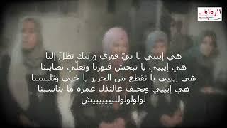 مجموعة من المهاهاة الفلسطينية مع الكلمات كاملةً - أعراس فلسطين - وادي عارة