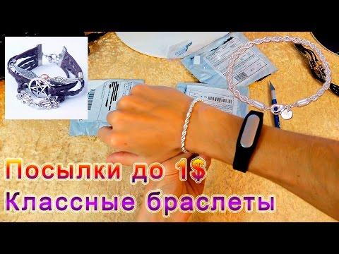 Посылки до 1$ Классные браслеты Серебряный браслет мужской женский. Многослойный браслет Купить Цена