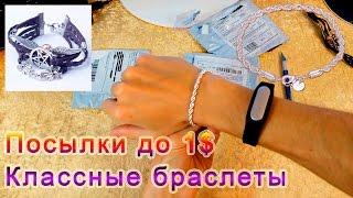 Посылки до 1$ Классные браслеты Серебряный браслет мужской женский. Многослойный браслет Купить Цена(, 2017-01-18T18:36:33.000Z)