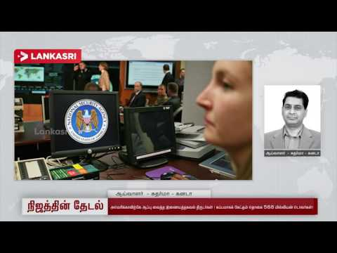 NSA's Hacking Group Hacked! Bunch of Private Hacking Tools Leaked Online  | Nijathin Thedal