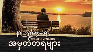 Myanmar Gospel Movie 2019 (နာကြည်းဖွယ်ရာ အမှတ်တရများ)  The Judgment of God Saved Me This Way