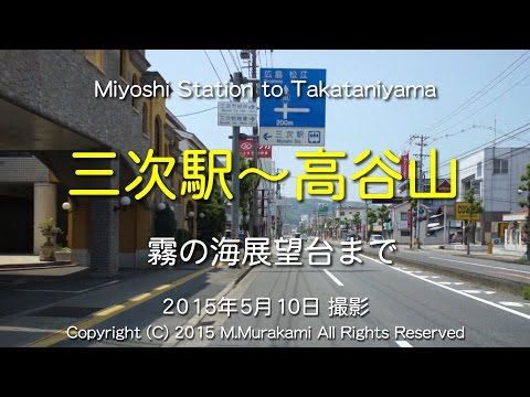 三次駅から高谷山まで(2倍速)Miyoshi Station to Takataniyama (2x speed)