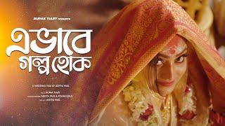 E Bhabe Golpo Hok | Rupak Tiary | Aditya Paul | Cover | New Bengali Wedding Song 2020
