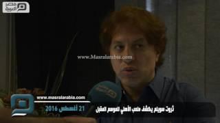 مصر العربية | ثروت سويلم يكشف ملعب الأهلي للموسم المقبل