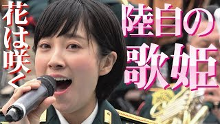 陸自の歌姫・鶫真衣さん「花は咲く」OSAKA防衛防災フェスティバル thumbnail