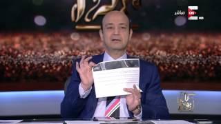 كل يوم - تعليق عمرو أديب على تصريح هشام جنينة: أتمنى ألا ينساق القضاء وراء