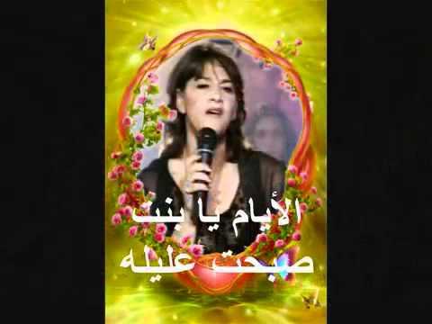 chanson amina fakhet ala allah