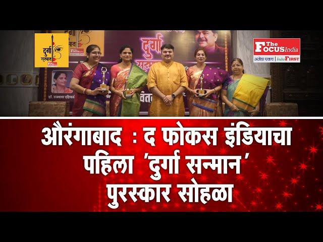औरंगाबाद : द फोकस इंडियाचा पहिला 'दुर्गा सन्मान' पुरस्कार सोहळा l TheFocus India