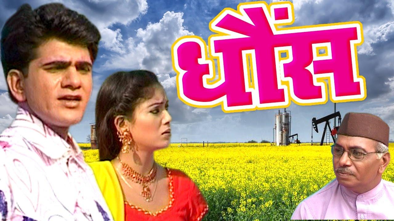 Download Dhouns धौंस   Uttar Kumar, Megha Mehar   Haryanvi Full Film   Haryanvi Full Movie