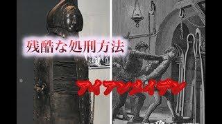 世界の残酷な拷問器具、死刑方法などを紹介しています。 今回は残酷な死...
