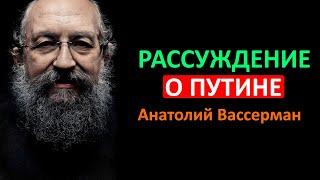 Анaтолий Вaссерман рассуждает о Путинe!