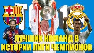 ТОП-10 лучших команд в истории Лиги чемпионов