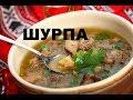 Шурпа По-Туркменски. Первые Блюда Восточной Кухни