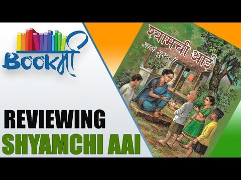 Shyamchi Aai Marathi Book Review | श्यामची आई | Bookमी | Sensible Media Production | SMP