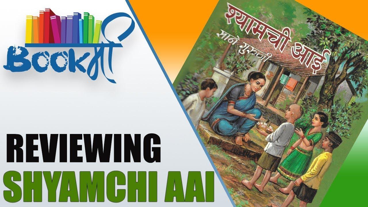Shyamchi Aai Story In Marathi Pdf