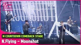 '최초 공개' 야성美 밴드 '엔플라잉'의 'Moonshot' 무대
