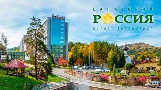 видео Курорт Белокуриха: санаторий Белокуриха (Алтайский край)