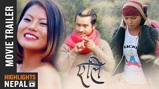 YELI || New Nepali Movie Trailer 2018/2075 | Narjung Gurung, Dhan Kumari Gurung, Alina Rai