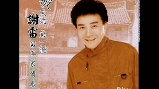 2006年  谢雷 -  「客家情歌 」专辑  (10首)