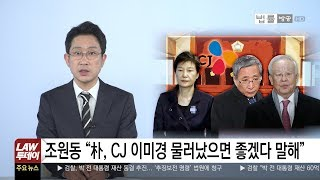 [LAW투데이-1월 8일] 조원동 전 경제수석