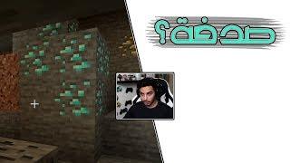 Minecraft | #3 !!اللي صار مستحيل