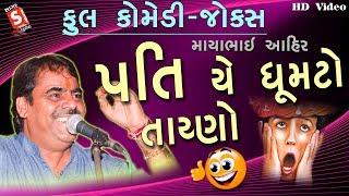 પતિ એ ઘૂમટો તાણ્યો માયાભાઇ આહીર ની ફૂલ કૉમેડી લાઈવ શૉ || New Comedy | Mayabhai Ahir | Jokes - Comedy