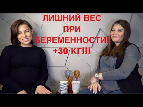 ЛИШНИЙ ВЕС ПРИ БЕРЕМЕННОСТИ | +30 КГ!!!