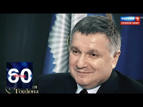 Аваков обозвал Путина.