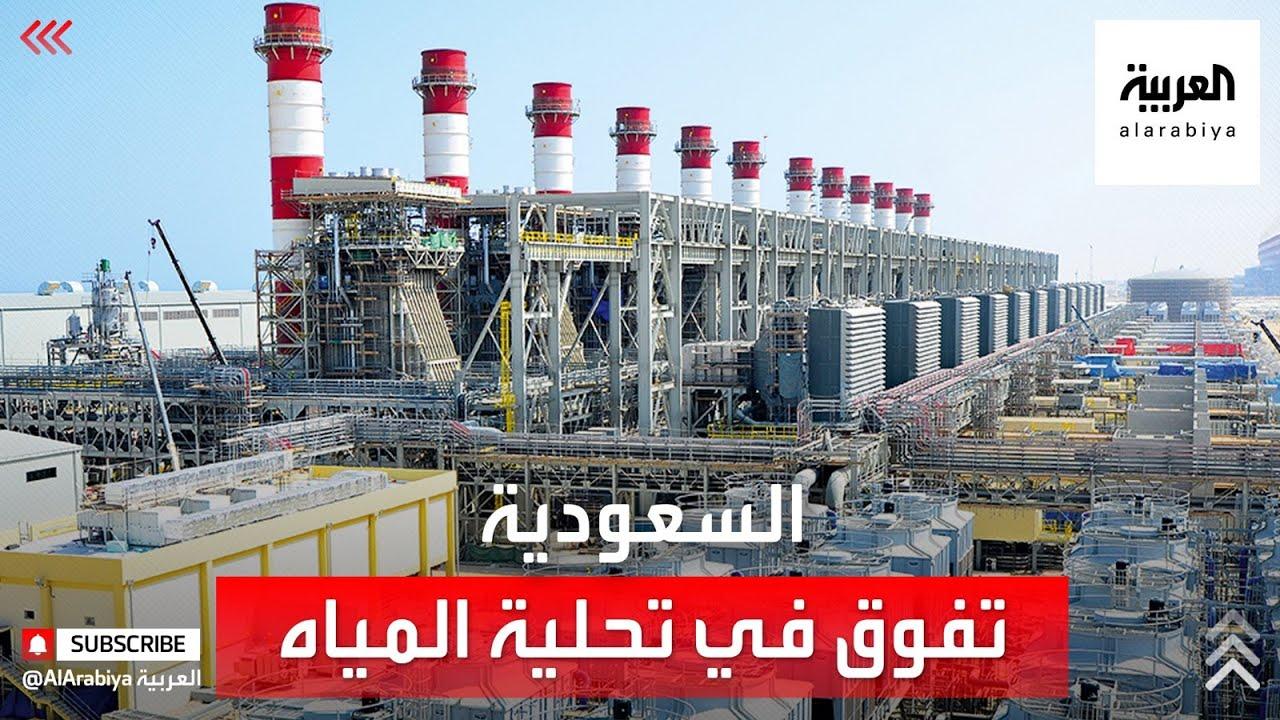 نشرة الرابعة | السعودية.. الأعلى على مستوى العالم في مجال تحلية المياه  - 17:00-2021 / 2 / 23