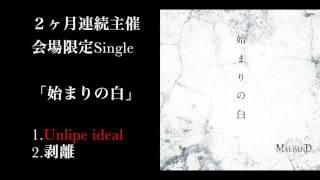 malisend 7月会場限定single「始まりの白」試聴用トレーラー