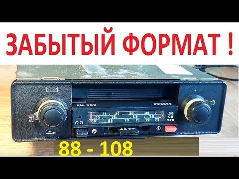 Автомагнитола Гродно АМ-302. FM 88-108 МГц