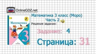 Страница 31 Задание 4 – Математика 3 класс (Моро) Часть 2