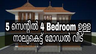5 സെൻ്റിൽ 4 Bedroom ഉള്ള നാലുകെട്ട് Model വീട് | Kerala Home Design | Kerala House Design I