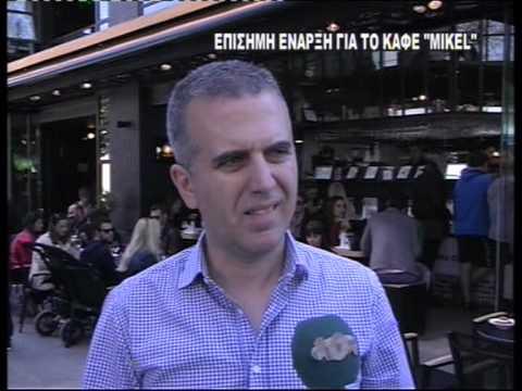 TV10 - ΕΠΙΣΗΜΗ ΕΝΑΡΞΗ ΓΙΑ ΤΟ ΚΑΦΕ