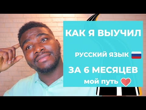 Вопрос: Как выучить русский язык?