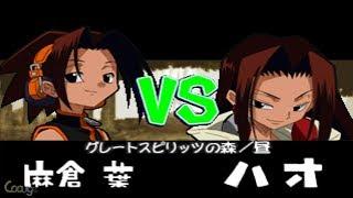 Shaman King: Spirit of Shamans - Asakura Yoh (Over Soul v.2) vs Asakura Hao