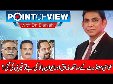 Point of View With Dr. Danish  | 7 March 2018 | 24 News HD