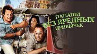 Папаши без вредных привычек, 2011, комедия для каждого