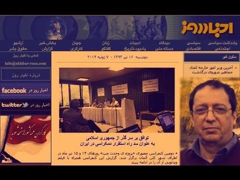اخبار روز» نیاز جنبش چپ دمکراتیک ایران» - YouTube