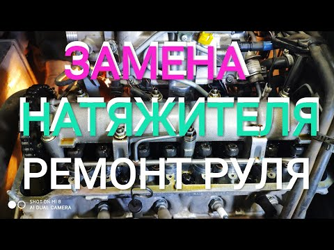 ЗАМЕНА ГИДРАВЛИЧЕСКОГО НАТЯЖИТЕЛЯ ЦЕПИ / РЕМОНТ РУЛЯ