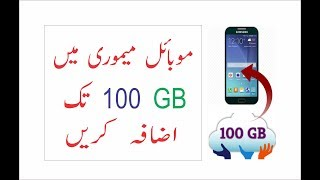 How to increase mobile storage 1000 GB without memory card |2017|