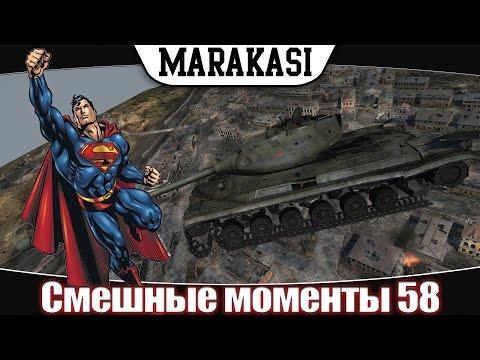 Фото приколы про танк -