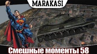 World of Tanks смешные моменты, эпичные баги, лучшие приколы 2015 wot 59