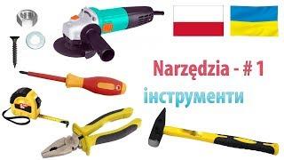 Narzędzia -  інструменти | Польська мова для початківців