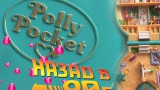 Огляд на іграшку з 90-х Polly Pocket від bluebird