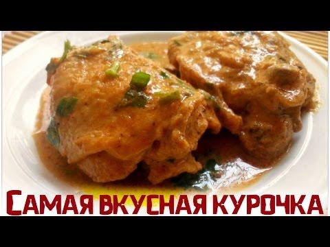 Нежные куриные бедра в сметанном соусе в мультиварке.Рецепты для мультиварки-скороварки