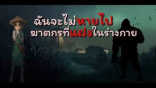 คำขอสุดท้ายของผู้รอดชีวิต : Gallent788 , HN_Cat (Cover By BadGuy_666 Ft.Majaabuu_OG)